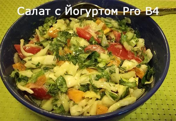 Салат с йогуртом ProB4